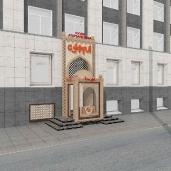 Фасад ресторана Суфра / Этника Фасады Рестораны Восточный стиль Архитектура