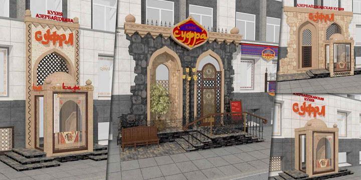 Фасад ресторана Суфра